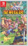 Jaquette de Secret of Mana Collection